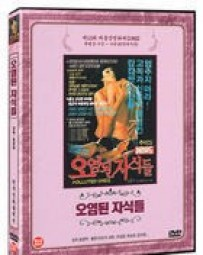 Polluted Ones (DVD) (Korea Version)