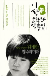 The Future of Silence - 김애란: 침묵의 &