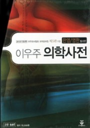 English-Korean Korean-English Medical Dictionary