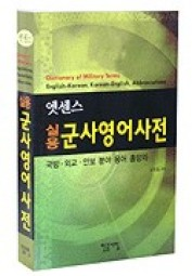 Dictionary of Military Terms: English - Korean