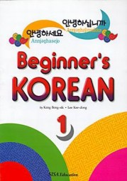 Beginner`s Korean 1 (book + 2 tapes)
