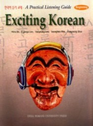 Exciting Korean