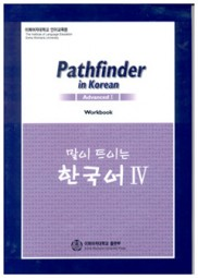 Pathfinder in Korean 5 (Advanced II): Workbook