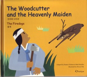 2 - Mr. Moon and Miss Sun / The Herdsman and the Weaver