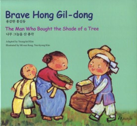 8 - Brave Hong Kil-dong / The Man Who Bought the Shade of a Tree