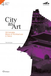 City as Art: 100 Notable Works of Architecture in Seoul