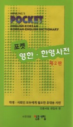 Minjung's Pocket English-Korean / Korean-English Dictionary