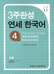 Yonsei Korean in 3 weeks - 4 with CD