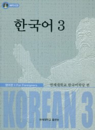 Korean 3 - Hangugeo 3 - mit MP3 CD