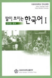 Pathfinder in Korean I (Vocabulary-English)