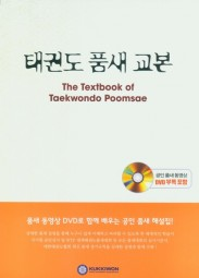 The Textbook of Taewondo Poomsae (inkl. DVD)-Mängelexemplar