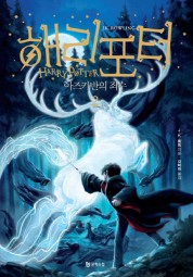 Rowling: Harry Potter 3 (vol. 2 of 2)