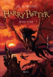 Rowling: Harry Potter 5 (vol. 1 of 2)