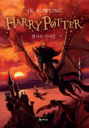 Rowling: Harry Potter 5 (vol. 2 of 2)