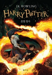 Rowling: Harry Potter 6 (vol. 2 of 2)