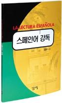 La Lectura Espanola