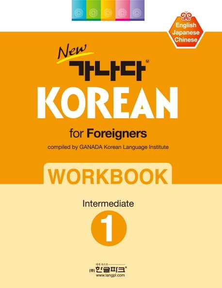 Ganada New Korean Workbook Intermediate 1