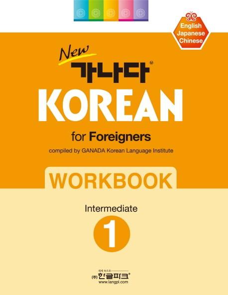 Ganada New Korean Workbook Intermediate 1