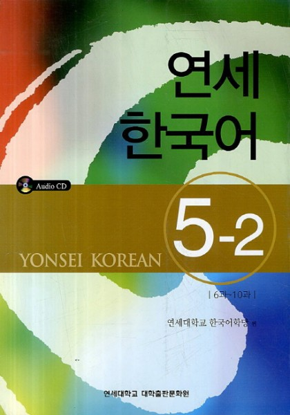 Yonsei Korean 5-2 with CD