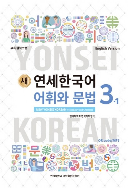 New Yonsei Korean - Vocabulary and Grammar 3-1 (MP3 Audio Download)