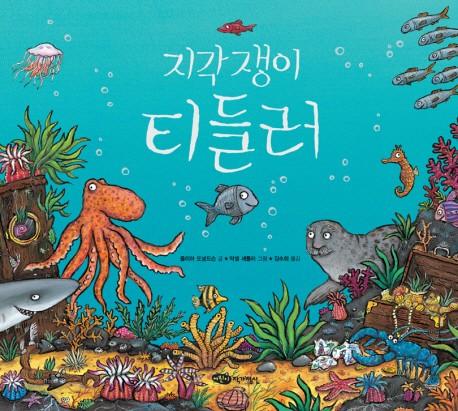 Donaldson: Tiddler (Korean.)