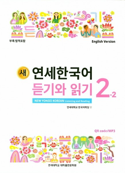 New Yonsei Korean - Listening and Reading 2-2 (MP3 Audio Download)