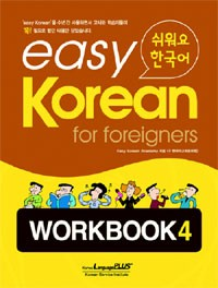Easy Korean for Foreigners 4 - Workbook (Book+CD)