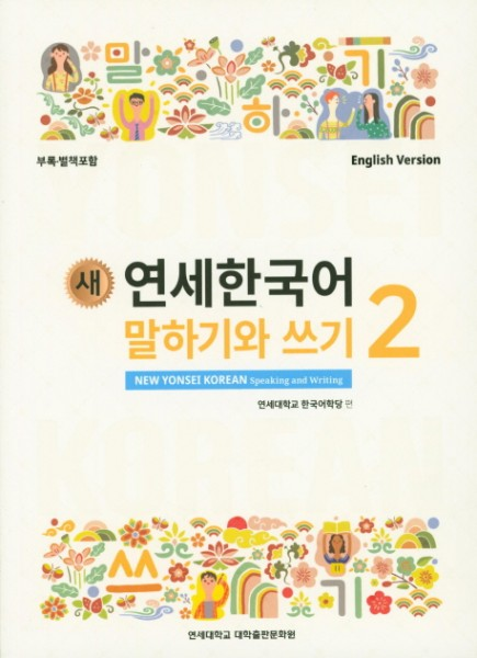 New Yonsei Korean - Speaking and Writing 2 (MP3 Audio Download)