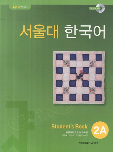 Seoul University Korean 2A Student's Book