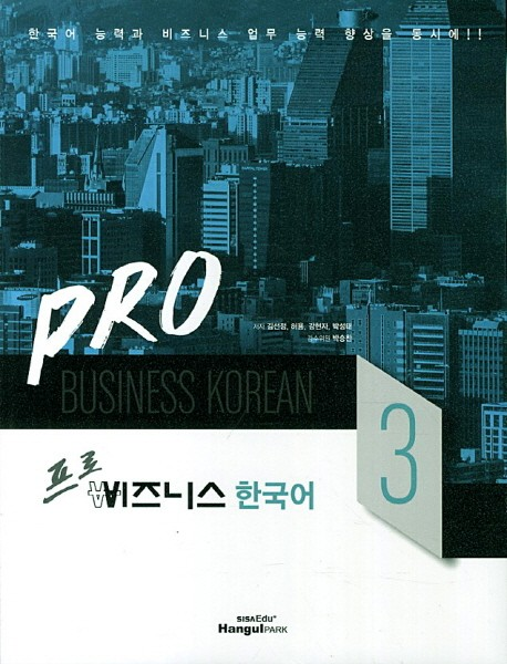 Pro Business Korean 3