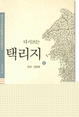 Taengniji rewritten(2) - 택리지 2