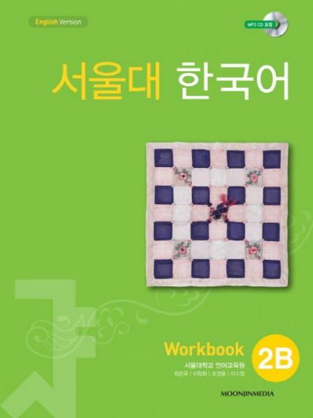 Seoul University Korean 2B Workbook
