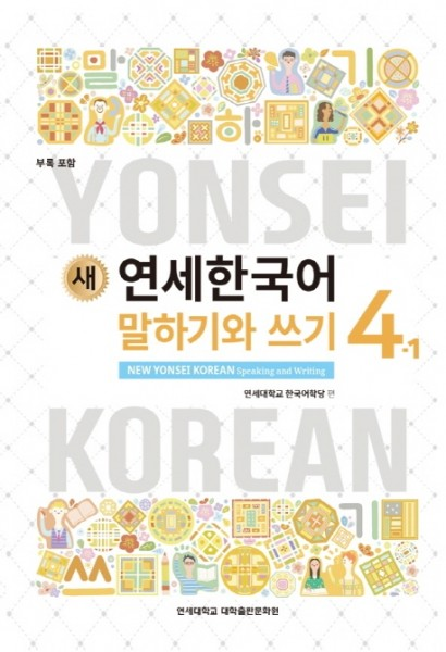 New Yonsei Korean - Speaking and Writing 4-1 영어