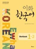 Ewha Korean 1-2 (Workbook)