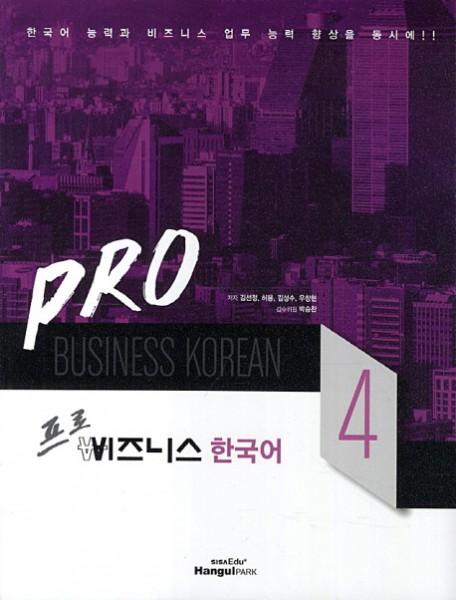 Pro Business Korean 4