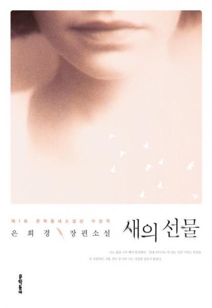 Sae-eui seonmul - 새의 선물