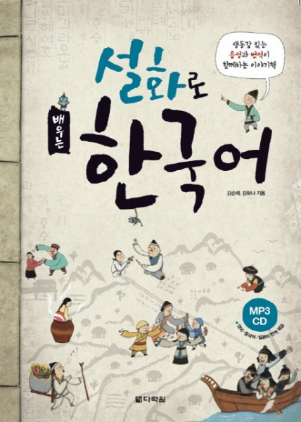 Learning Korean through Folk Tales (with CD)