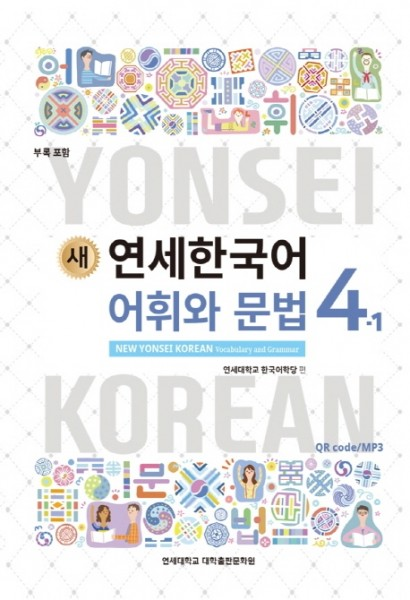 New Yonsei Korean - Vocabulary and Grammar 4-1 영어