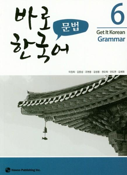 Get It Korean Grammar 6 - Kyunghee Baro Hangugeo