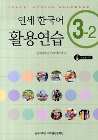 Yonsei Korean Workbook 3-2 with CD