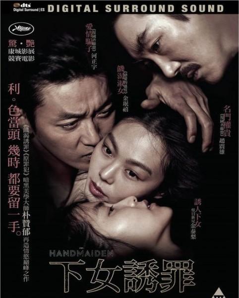 Die Taschendiebin - The Handmaiden - DVD