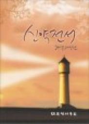 Neues Testament - Koreanisch