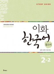 Ewha Korean Study Guide 2-2