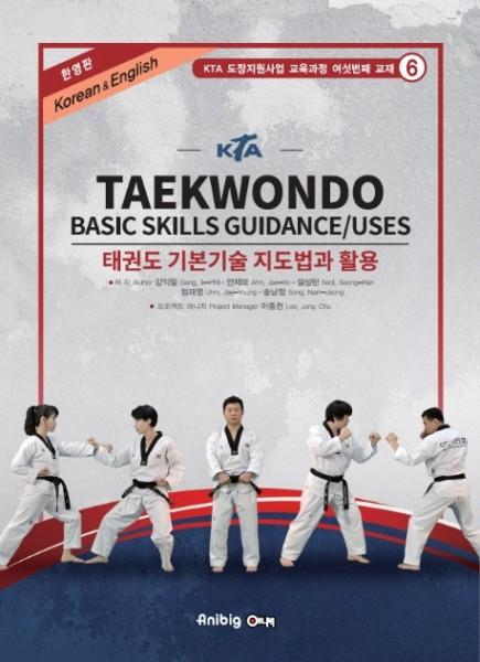 KTA Taekwondo Basic Skills Guidances/Uses