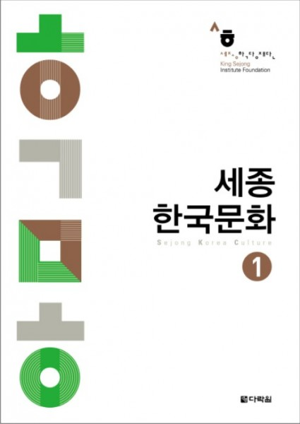 Sejong Korean Culture 1