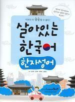 Korean Alive - Saraissneun hangugeo: hanja seongeo