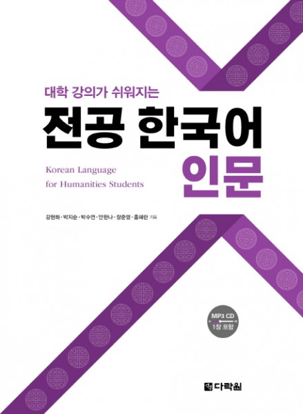 Korean Language for Humanities Students