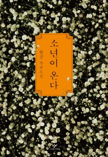 Kang - Sonyeoni onda - Menschenwerk (Koreanische Ausgabe)