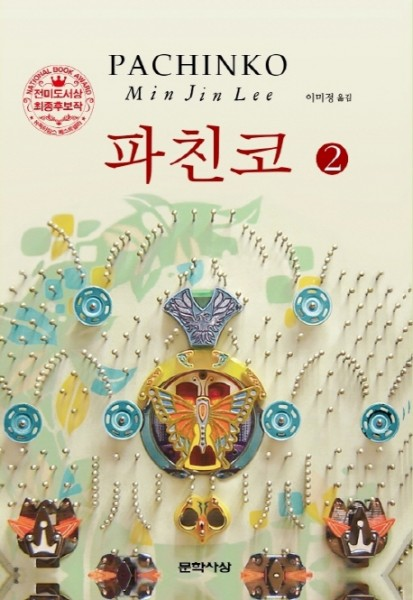 Min Jin Lee - Pachinko 2 (Korean.)