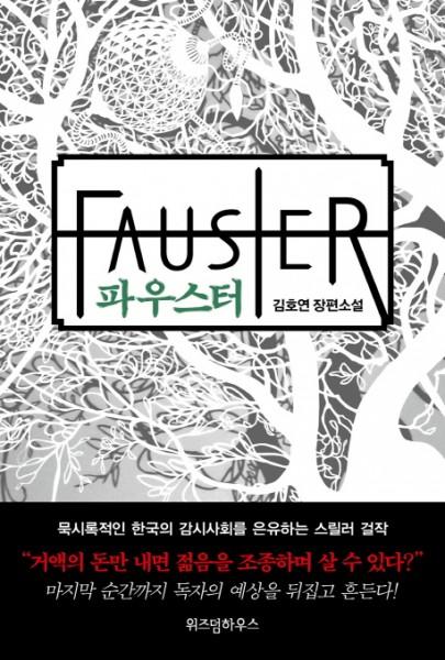 Kim Ho-yeon: Fauster (Korean.)